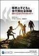 移民の子どもと世代間社会移動 連鎖する社会的不利の克服に向けて
