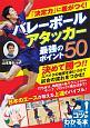 「決定力」に差がつく!バレーボール アタッカー 最強のポイント50 コツがわかる本!