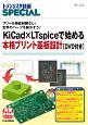 KiCad×LTspiceで始める本格プリント基板設計 DVD付き トランジスタ技術SPECIAL142 フリー&機能制限なし!世界のパーツを動かそう!