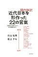 現代語訳 近代日本を形作った22の言葉 五箇条の御誓文から日本国憲法まで