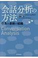 会話分析の方法 行為と連鎖の組織
