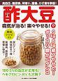酢大豆で病気が治る!楽々やせる! 高血圧、糖尿病、耳鳴り、腰痛、ひざ痛を撃退!