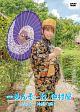 めんそ~れ!仲村屋 Vol.1 ~沖縄の旅~