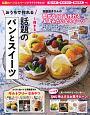 おうちで作れる 1冊まるごと 話題のパンとスイーツ ヒットムック料理シリーズ