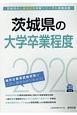 茨城県の大学卒業程度 茨城県の公務員試験対策シリーズ 2020