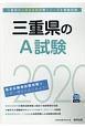 三重県のA試験 三重県の公務員試験対策シリーズ 2020