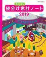 袋分けカンタン家計ノート 2019