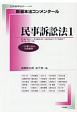 新基本法コンメンタール 民事訴訟法 (1)