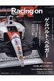 Racing on ゲルハルト・ベルガー Motorsport magazine(497)