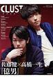 CLUSTER 佐藤健×高橋一生『億男』 旬なカルチャーを1テーマでまるっと大特集
