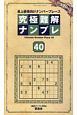 究極難解ナンプレ 最上級者向けナンバープレース(40)