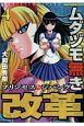 ムダヅモ無き改革 プリンセスオブジパング(4)