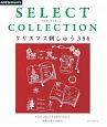 SELECT COLLECTION クリスマス刺しゅう356