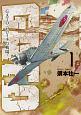 GATO-ゼロイチの戦場- (1)