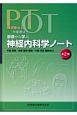 理学療法士・作業療法士 PT・OT基礎から学ぶ 神経内科学ノート