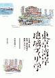 東京湾岸地域づくり学 日本橋、月島、豊洲、湾岸地域の解読とデザイン