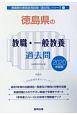 徳島県の教職・一般教養 過去問 2020 徳島県の教員採用試験「過去問」シリーズ1