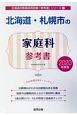 北海道・札幌市の家庭科 参考書 2020 北海道の教員採用試験「参考書」シリーズ11