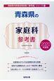 青森県の家庭科 参考書 2020 青森県の教員採用試験「参考書」シリーズ10