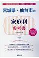 宮城県・仙台市の家庭科 参考書 2020 宮城県の教員採用試験「参考書」シリーズ10