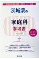茨城県の家庭科 参考書 2020 茨城県の教員採用試験「参考書」シリーズ10