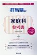 群馬県の家庭科 参考書 2020 群馬県の教員採用試験「参考書」シリーズ10