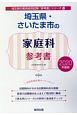 埼玉県・さいたま市の家庭科 参考書 2020 埼玉県の教員採用試験「参考書」シリーズ10