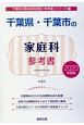 千葉県・千葉市の家庭科 参考書 2020 千葉県の教員採用試験「参考書」シリーズ9