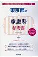 東京都の家庭科 参考書 2020 東京都の教員採用試験「参考書」シリーズ10