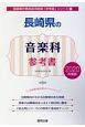 長崎県の音楽科 参考書 2020 長崎県の教員採用試験「参考書」シリーズ9