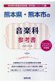 熊本県・熊本市の音楽科 参考書 2020 熊本県の教員採用試験「参考書」シリーズ8