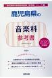 鹿児島県の音楽科 参考書 2020 鹿児島県の教員採用試験「参考書」シリーズ9