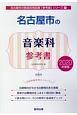 名古屋市の音楽科 参考書 2020 名古屋市の教員採用試験「参考書」シリーズ9