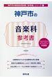 神戸市の音楽科 参考書 2020 神戸市の教員採用試験「参考書」シリーズ9