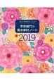 李家幽竹の風水家計ノート 2019 毎日が開運日になる!