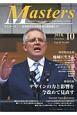 Masters 2018.10 特集:デザインの力と影響を今改めて見直す 日本経済の未来を創る経営者たち(445)