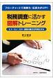 税務調査に活かす図解トレーニング ヒト・モノ・カネ・書類の動きを可視化する