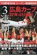 プロ野球 2018 シーズン総括BOOK 3連覇!広島カープ27年ぶり地元V
