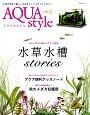 Aqua Style 水辺の自然で暮らしを彩るライフスタイルマガジン(12)