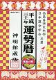 運勢暦<神明館蔵版> 平成31年