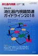 消化器内視鏡 30-9 2018.9 増大号