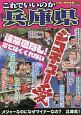これでいいのか兵庫県 地域批評シリーズ 日本の特別地域特別編集82