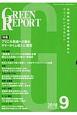 GREEN REPORT 2018.9 特集:プラごみ削減への動きサマータイム導入に賛否 全国各地の環境情報を集めたクリッピングマガジン(465)