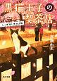 黒猫王子の喫茶店 しっぽ短し恋せよ猫-にゃんこ-