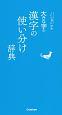 大きな字の漢字の使い分け辞典 ことば選び辞典
