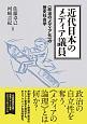 近代日本のメディア議員 〈政治のメディア化〉の歴史社会学