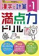 満点力ドリル 漢字と計算 小1 10分でみるみる学習習慣が身につく!