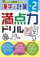 満点力ドリル 漢字と計算 小2 10分でみるみる学習習慣が身につく!