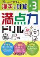 満点力ドリル 漢字と計算 小3 10分でみるみる学習習慣が身につく!