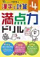 満点力ドリル 漢字と計算 小4 10分でみるみる学習習慣が身につく!